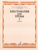 Music reader for trumpet. Music school 1-3. Part 1: Pieces. Ed. by J. Usov
