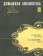 Home library, Part 10. Chopin: Two preludes, Albeniz: Cordoba.
