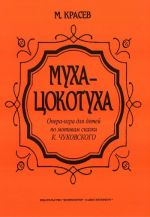 The Fly-Clatterer. Opera-play for children to the tale by K. Chukovsky
