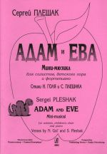 Adam and Eve. Mini-musical for soloists, children's choir and piano. Verses by N. Gol and S. Pleshak