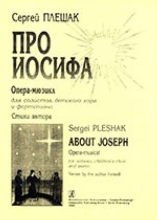 About Joseph. Opera-musical for soloists, children's choir and piano. Verses by the author himself