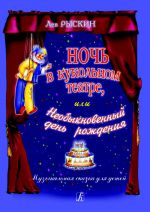 Night in the Puppet Theatre or an Extraordinary Birthday. Musical Tale for Children