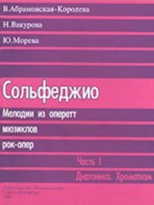 Сольфеджио. Мелодии из оперетт, мюзиклов, рок-опер. Часть 1. Диатоника. Хроматизм.