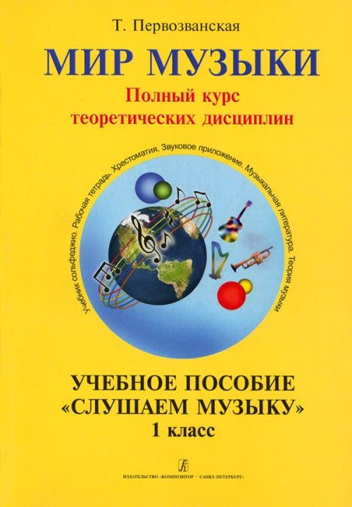 World of Music. Full course of theoretical disciplines. Educational aid Listen to music. The first form+CD