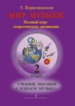 """Mir muzyki. Polnyj kurs teoreticheskikh distsiplin. Uchebnoe posobie """"Slushaem muzyku"""". 2 klass. +CD"""