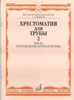 Music reader for trumpet. Music school 1-3. Part 2: Pieces, sonatas and sonatinas. Ed. by J. Usov