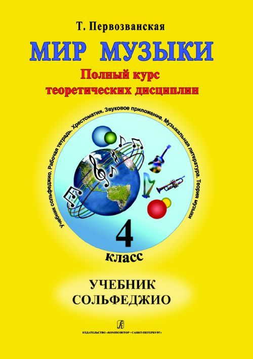 World of Music. Full Course of Theoretical Disciplines. Solfeggio. Text-book. The 4th form