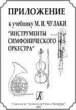 Supplement to the Text-book by M. Chulaki Instruments of the Symphony Orchestra
