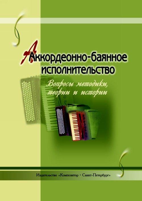 Accordion and Bayan Performance. Method, theory and history