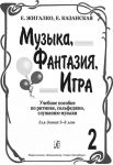 Music, Fantasy, Game. Educational aid on rhythmics, solfeggio, music listening. For children of 5–8 years old. Vol. 2