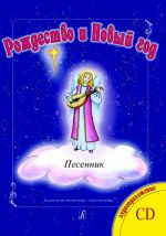 """Series """"Christmas and New Year"""". Songbook. In Russian and in original language (English, German). Audio supplement on CD"""