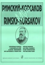 My Rimsky-Korsakov. Popular romances and opera fragments in easy transpositions for four hands piano