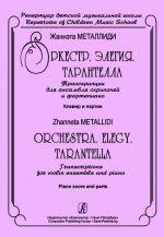 Orchestra. Elegy. Tarantella. Transcriptions for violin ensemble and piano. Piano score and parts