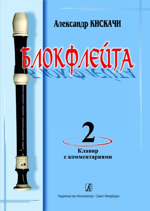Recorder. Issue 2. School for Beginners. Piano score with commentaries. Student's notebook (part)