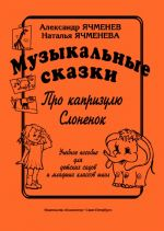 """Musical Tales: """"About Self-Willed Child"""", """"Little Elephant"""". Educational aid for kinder-gartens and junior forms"""