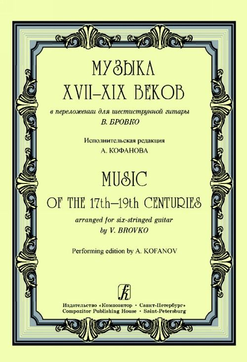 Music of the 17th–19th Centuries Arranged for Six-Stringed Guitar. Performing edition by A. Kofanov