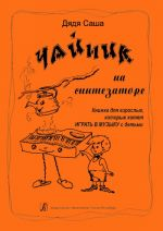 Lamer at the Synthesizer. Book for grown-ups eager to play music with children