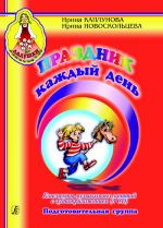 Holiday Everyday. Pre-school group. Complete of 2 books and 5 disks: 1. Music lessons conspects with audio supplement (3 CD). 2. Additional Material (2 CD)