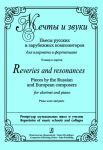 Reveries and Resonances. Pieces by the Russian and European composers for clarinet and piano. Piano score and parts