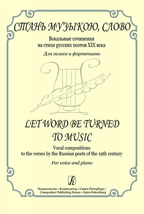Let Word Be Turned to Music. Vocal compositions to the verses by the Russian poets of the 19th century. For voice and piano