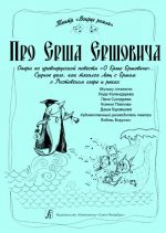 """About Ruff Fish of Ruffs. Opera after the Old Russian novel """"About Ruff Fish of Ruffs"""". Court affair about the Bream to have measured his strength with the Ruff at the Rostov lake and rivers"""