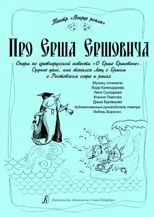 "About Ruff Fish of Ruffs. Opera after the Old Russian novel ""About Ruff Fish of Ruffs"". Court affair about the Bream to have measured his strength with the Ruff at the Rostov lake and rivers"
