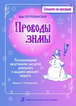 """Series """"Hurry to the Holiday"""". Good-bye to the Winter. Theatre performance for children of the senior pre-school and junior school age (CD)"""