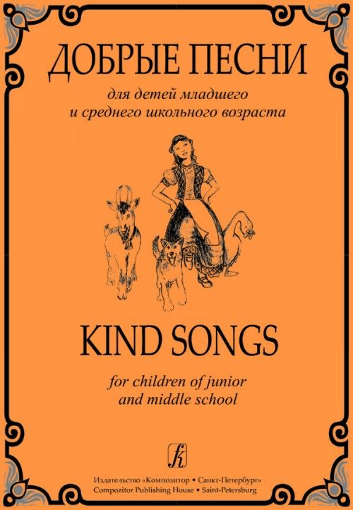 Kind Songs. For children of junior and middle school