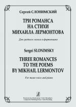 Three Romances to the Poems by Mikhail Lermontov. For medium voice and piano