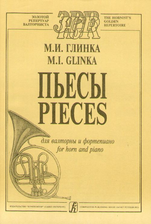 Pieces for  French horn and piano. Piano score and part