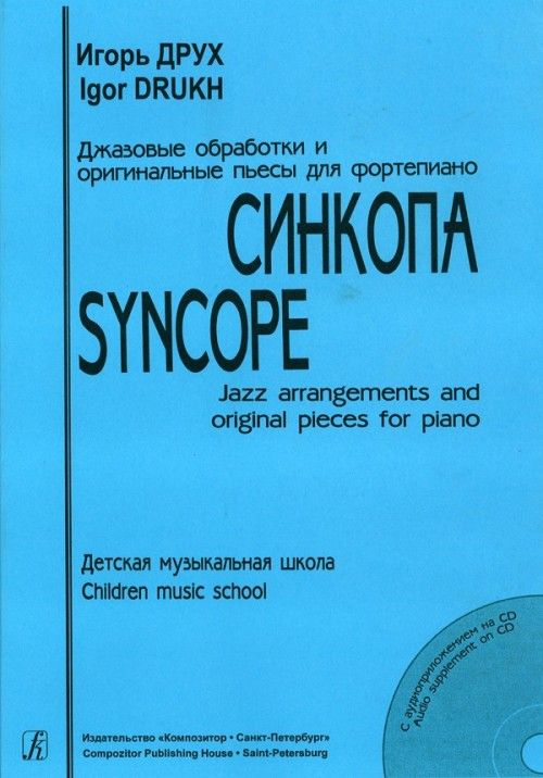 Syncope. Jazz arrangements and original pieces for piano. Children music school. Audio supplement on CD