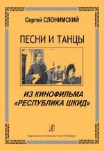 """Songs and Dances from the film """"The Shkid Republic"""". For voice and piano (guitar)"""