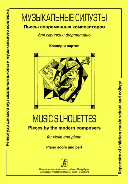 Music Silhouettes. Pieces by the modern composers for violin and piano. Piano score and part