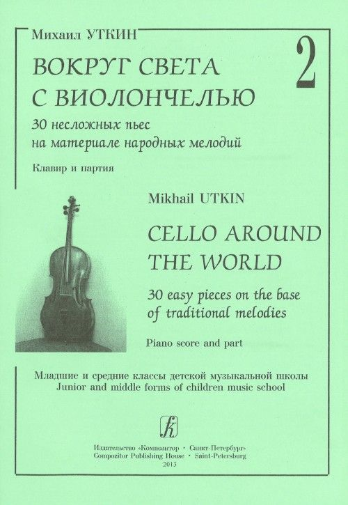 Cello Around the World. Volume 2. 30 easy pieces on the base of traditional melodies. Junior and middle forms of children music school. Piano score and part