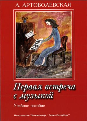 First Meeting with Music. Educational Aid from the experience of the teacher-pianist. A. Artobolevskaya