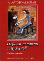 First Meeting with Music. Educational Aid from the experience of the teacher-pianist