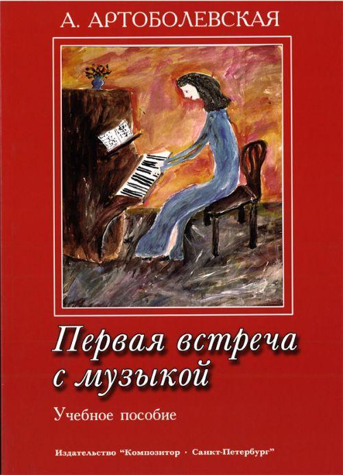 Артоболевская А. Первая встреча с музыкой. Учебное пособие
