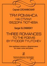 Three Romances to the poems by Fyodor Tyutchev. For mean voice and piano