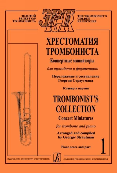 Trombonist's Collection. Concert miniatures for trombone and piano. Piano score and part. Volume 1
