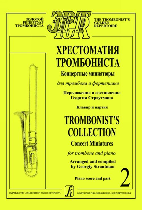 Trombonist's Collection. Concert miniatures for trombone and piano. Piano score and part. Volume 2