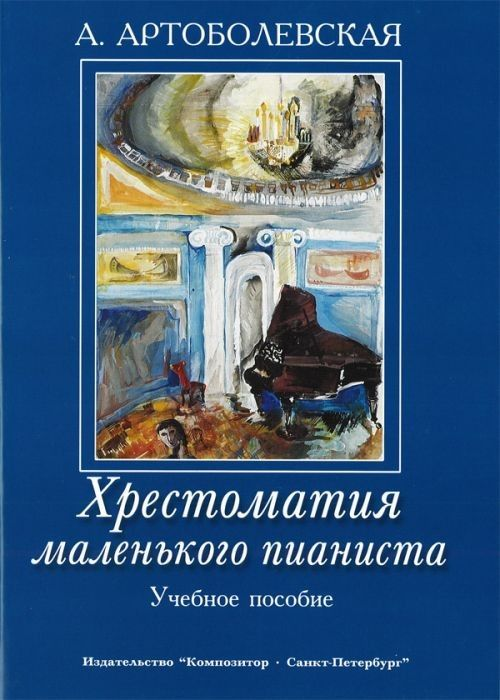 Textbook for little pianists. Music reader for piano. A. Artobolevskaya.