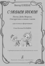 Happy new year! Songs of Santa Claus and others. Audio supplement on CD