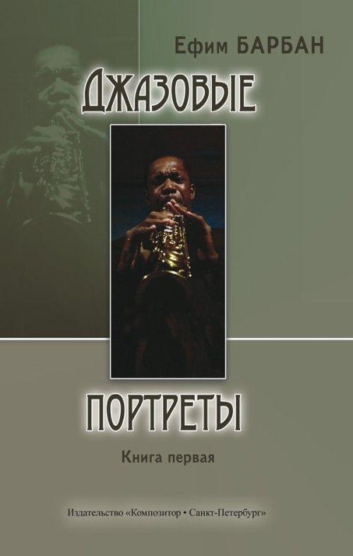 Джазовые портреты. Книга первая. Издание второе, исправленное