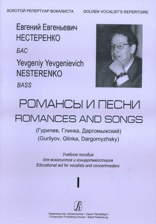 Evgenij Nesterenko. Romances and songs (Gurilev, Glinka, Dargomyzhskij). For Bass. Vol. 1. With transliterated text