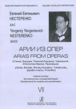 Evgenij Nesterenko. Arias from operas (Glinka, Borodin, Rimskij-Korsakov, Tchaikovski, Ippolitov-Ivanov, Prokofev). For Bass. Vol. 7