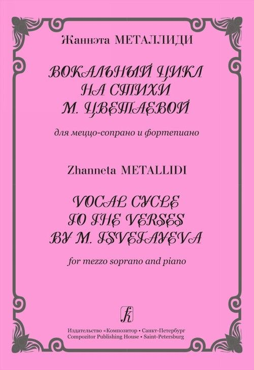 Vocal Cycle to the Verses by M. Tsvetayeva. For mezzo soprano and piano