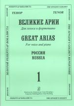 Tenor. Great Arias for Voice and Piano. Russia. Issue 1