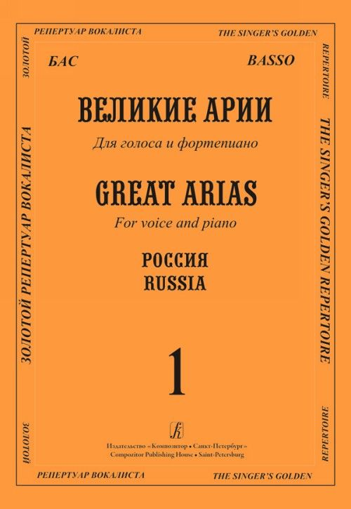 Basso. Great Arias. For voice and piano. With transliterated text. Russia. Vol. 1