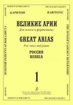 Baritone. Great Arias for Voice and Piano. Russia. Issue 1