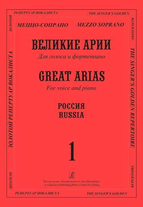 Mezzo Soprano. Great Arias for Voice and Piano. Russia. Issue 1